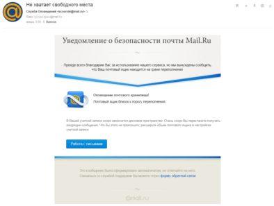 Первый вид атаки - место в вашем почтовом ящике заканчивается