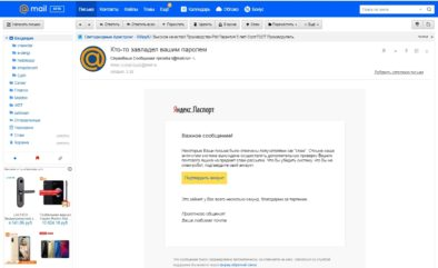 Атака - ваш ящик рассылает спам