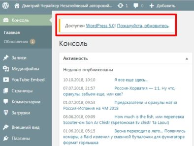 Wordpress 5.0? Давай, до свидания!