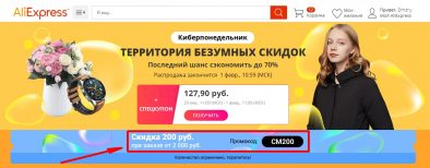 Промокод на Али на 200 рублей с 2000 до 1 февраля