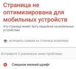 """Как исправить ошибку """"Страница не оптимизирована для мобильных устройств"""" в Google для сайта на Вордпресс"""