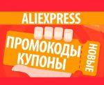 Активные купоны и промокоды AliExpress на июнь 2020 года, а также как быстро заработать монетки для обмена на купоны